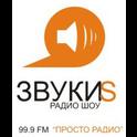 99.9FM Prosto Radio-Logo