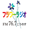 Flower Radio-Logo