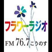 Flower Radio-Logo