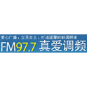 Guilin News Radio 97.7-Logo