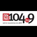 Praktoreio 104.9-Logo