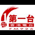 RTHK Radio 1-Logo