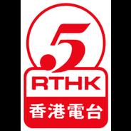 RTHK Radio 5-Logo