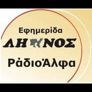 Radio Alfa Limnos-Logo