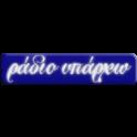 Radio Yparxo 103.7-Logo