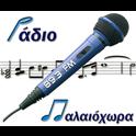 Radio Paleochora-Logo