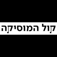 KAN Kol Hamusica-Logo