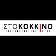 Sto Kokkino-Logo